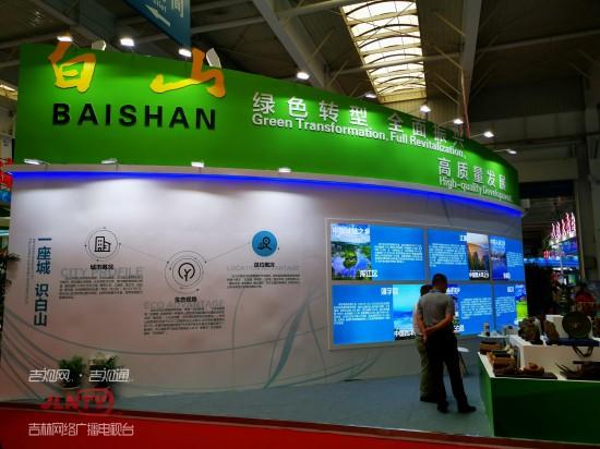 展示资源 彰显特色 东北亚博览会白山市生态产品受追捧