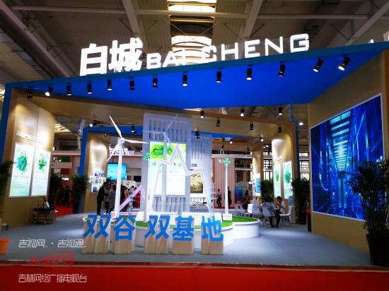 白城绿色生态产品亮相第十二届中国—东北亚博览会