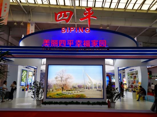 四平市参展东北亚博览会 亮点多 有特色