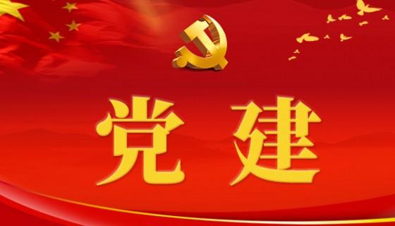 学习领会四中全会精神③:坚持和完善党的领导制度体系