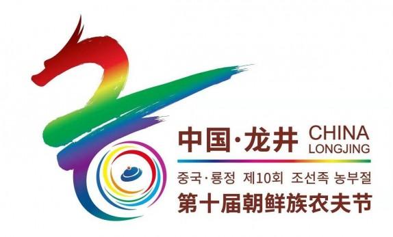 """龙井第十届""""中国朝鲜族农夫节""""将于31日开幕"""