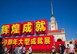 """""""偉大歷程 輝煌成就——慶祝中華人民共和國成立70周年大型成就展""""展覽公告"""