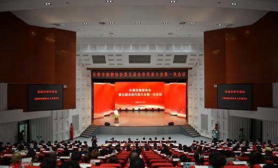 长春市旅游协会第五届会员代表大会第一次会议召开