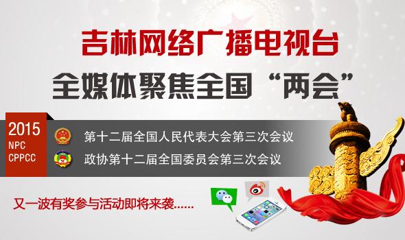 """吉林网络广播电视台全媒体聚焦全国""""两会"""""""