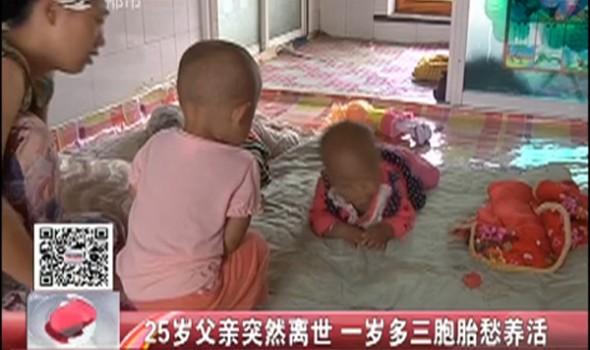 【独家视频】25岁父亲突然离世 一岁多三胞胎愁养活