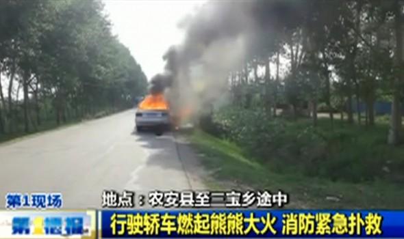 【独家视频】行驶轿车燃起熊熊大火 消防紧急扑救