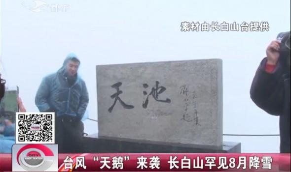 """【独家视频】台风""""天鹅""""来袭 长白山罕见8月降雪"""