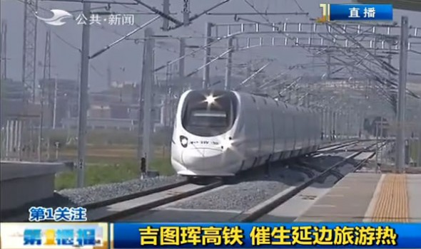 【独家视频】吉图珲高铁 催生延边旅游热