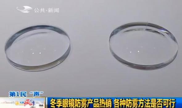 【独家视频】冬季眼镜防雾产品热销