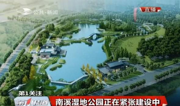 【独家视频】南溪湿地公园正在紧张建设中
