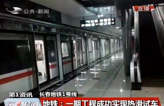 【独家视频】长春地铁:一期工程成功实现热滑试车