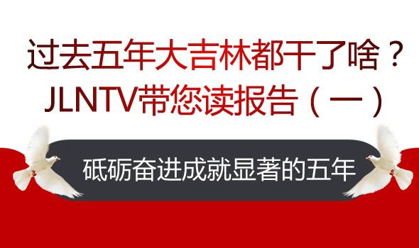 过去五年大吉林都干了啥?JLNTV带您读报告(一)