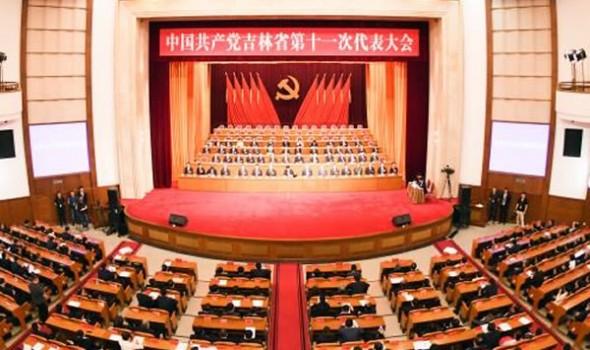 时代大任 责重如山 ——热烈祝贺中国共产党吉林省第十一次代表大会胜利闭幕