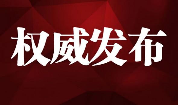 中共吉林省委第十一届一次全体会议召开