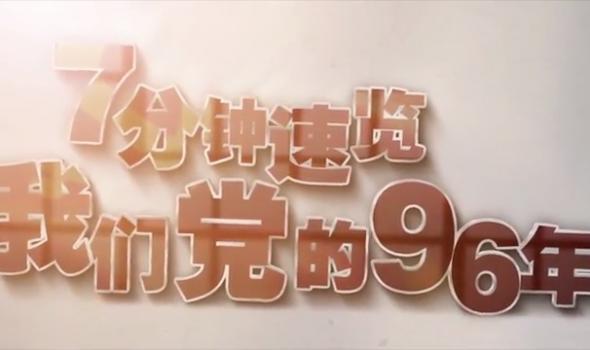 【十九大时光】微视频《7分钟速览我们党的96年——网红为你说党史》