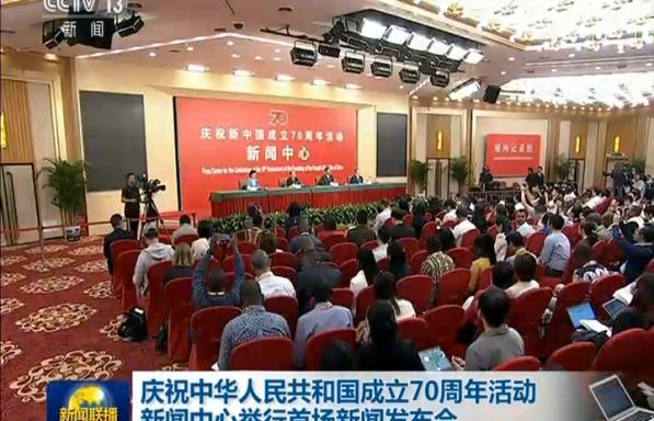 庆祝中华人民共和国成立70周年活动新闻中心举行首场新闻发布会