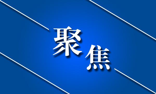 【壮丽70年·奋斗新时代——新中国峥嵘岁月】党的十八大胜利召开