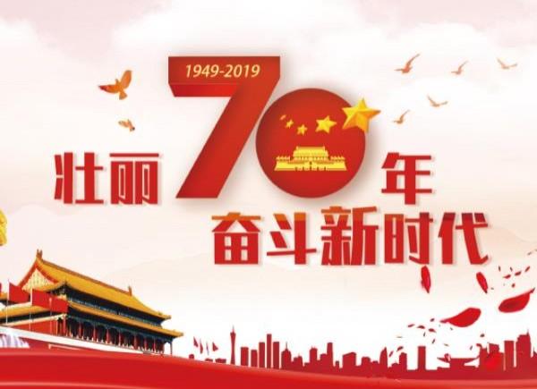 【壮丽70年·奋斗新时代——新中国峥嵘岁月】新发展理念
