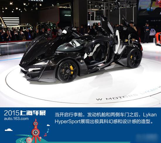 激情与奢华结合 车展实拍W MOTORS Lykan