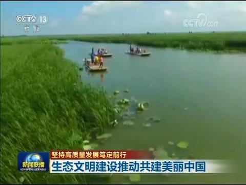 央视《新闻联播》聚焦吉林省查干湖 生态文明建设推动高质量发展