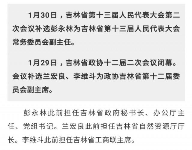 吉林省新提3名60后副省级