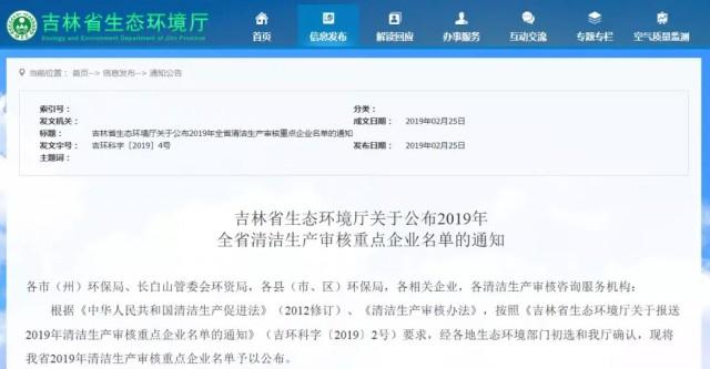 2019年全省69家清洁生产审核重点企业名单发布