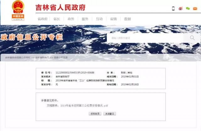 """2019年吉林省、长春市分别公布""""三公""""经费预算安排情况"""