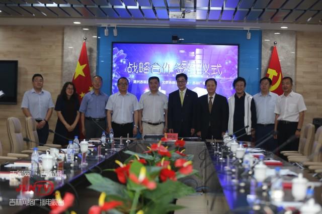 振兴吉林战略联盟 北京吉林企业商会与吉林广播电视台签署战略合作协议