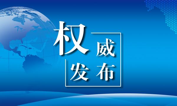 慶祝中華人民共和國成立70周年大會將于10月1日舉行