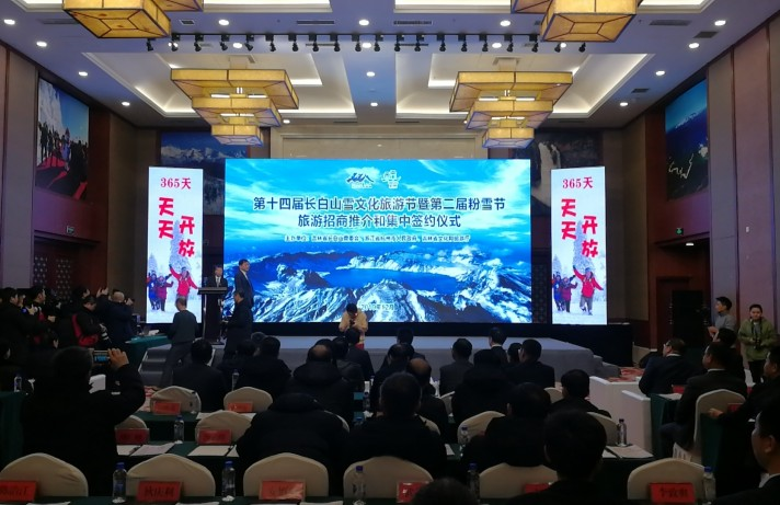 第十四届长白山雪文化旅游节暨第二届粉雪节旅游招商推介和集中签约仪式举行