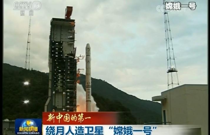 """【新中国的第一】绕月人造卫星""""嫦娥一号"""""""