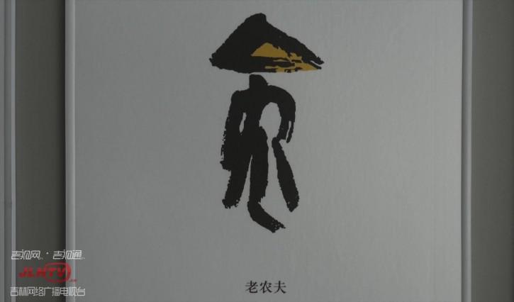 """【新春走基层·脱贫攻坚一线见闻】当老农夫遇上""""老农夫"""""""