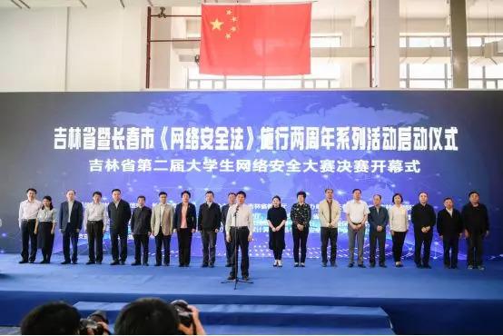 吉林省暨长春市《网络安全法》施行两周年系列活动正式启动