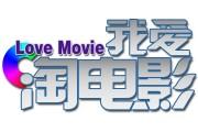 我爱淘电影