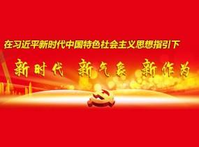在習近平新時代中國特色社會主義思想指引下——新時代新氣象新作為