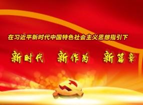 在習近平新時代中國特色社會主義思想指引下——新時代新作為新篇章