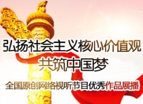 """""""中国梦""""展播作品"""