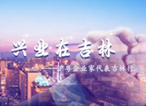 兴业在吉林——沪粤企业家代表吉林行