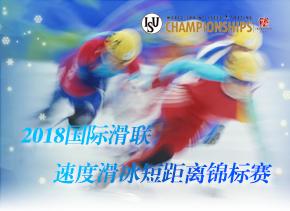 2018国际滑联速度滑冰短距离锦标赛