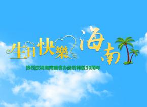 海南建省办经济特区30周年