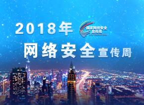 2018年网络安全宣传周