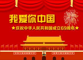 我爱你中国——庆祝中华人民共和国成立69周年