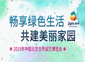 暢享綠色生活 共建美麗家園——2019年中國北京世界園藝博覽會