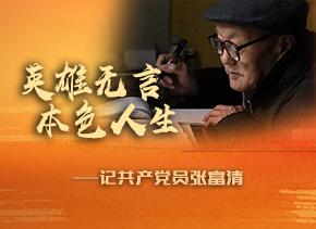 英雄无言 本色人生——记共产党员张富清