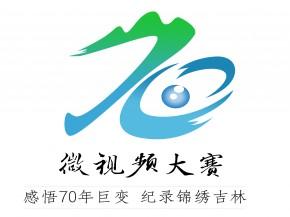 """""""锦绣吉林""""微视频大赛优秀作品展播"""