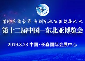 第十二届中国—东北亚博览会