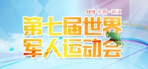 第七届世界军人运动会(2019中国·武汉)
