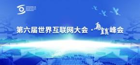 第六届世界互联网大会·乌镇峰会