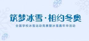 """""""筑梦冰雪·相约冬奥""""全国学校冰雪运动竞赛暨冰雪嘉年华活动"""
