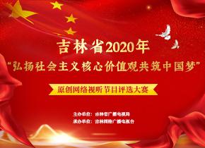 万博手机注册省2020年弘扬社会主义核心价值观共筑中国梦